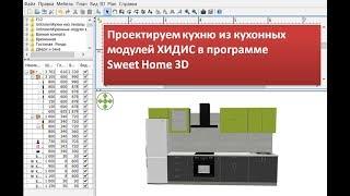 Проектируем кухню в программе Sweet Home 3D из кухонных модулей ХИДИС