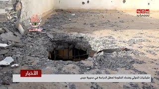 مليشيات الحوثي وفساد الحكومة تعطل الدراسة في مديرية حيس | تقرير يمن شباب