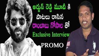 అర్జున్ రెడ్డి మూవీ కి పాటలు రాసిన రాంబాబు గోసాల తో Exclusive interview Promo I Telugukiranam