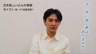 9/7(金)全国公開! サラリーマンからプロ棋士へと、将棋界史上初の偉...