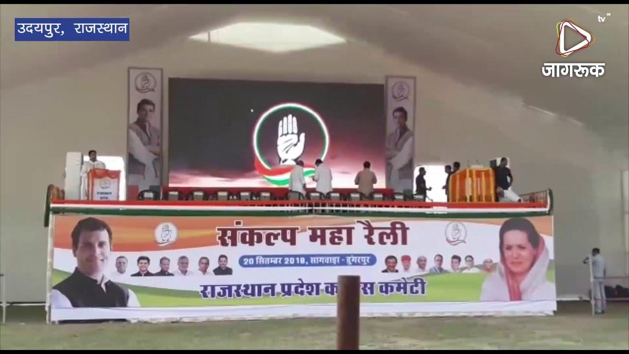 उदयपुर : मेवाड़ दौरे पर पहुंचे राहुल गाँधी