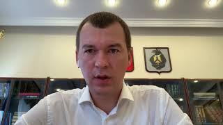 Врио хабаровского губернатора Михаил Дегтярёв об уважении к участникам митингов за Фургала и льготах