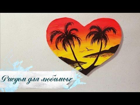 Картинки-валентинки:) Рисуем картинку ко Дню Святого Валентина