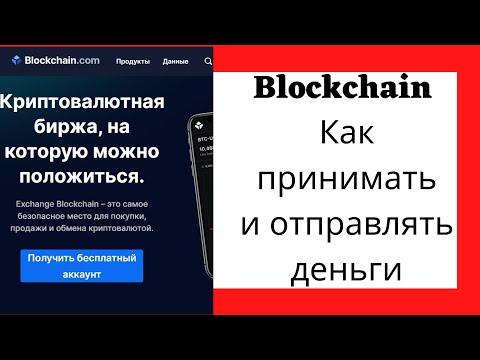 Blockchain Как принимать и отправлять деньги