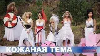 ФЕСТИВАЛЬ НЕВЕСТ 2012 г. Усть-Илимск