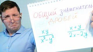Алгебра 8 класс. 12 сентября. Приведение алгебраических дробей к общему знаменателю