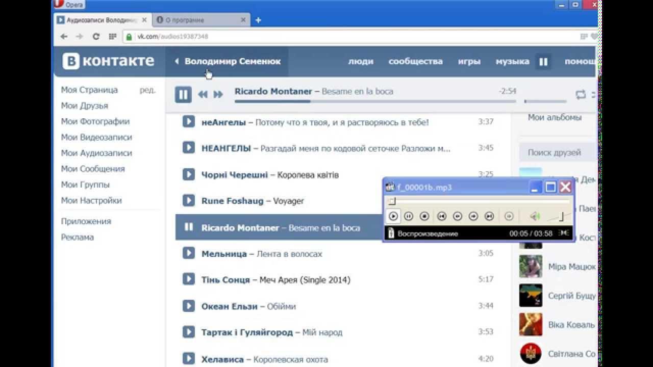 Вконтакте Программа для Скачивания Музыки ВК не Нужна ...