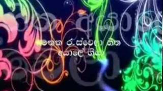 Dunnu Wedana lyrics- Nirosha Virajini - Sinhala Song