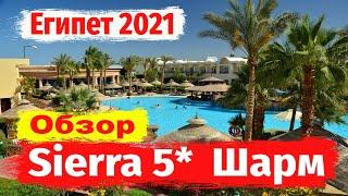 Обзор отеля Sierra Sharm El Sheikh 5 Шарм Эль Шейх