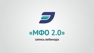 Сервис МФО 2.0 (полная версия)