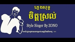 ចិត្តស្រល់ ភ្លេងសុទ្ធ សំនៀងដើម ហ្សូណូ, CHET SROL ,Karaoke Khmer for sing