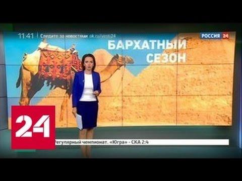 Вне зоны доступа. Курорты Египта в ожидании российских туристов