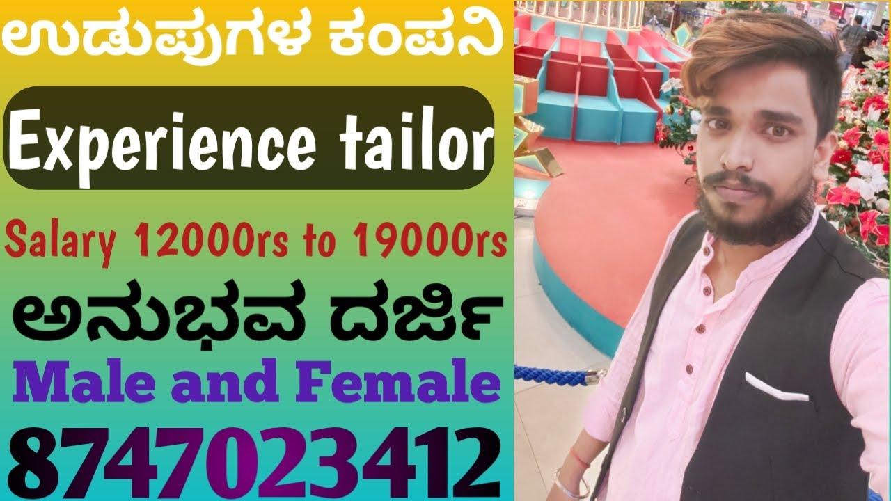 ಅನುಭವ ದರ್ಜಿ || ಯುಎಂಎಂಎಸ್ ಕಂಪನಿ ಜಾಬ್ /ಬೆಂಗಳೂರಿನಲ್ಲಿ ಉಚಿತ ಕೆಲಸ || Job in Bangalore / free job Kannada