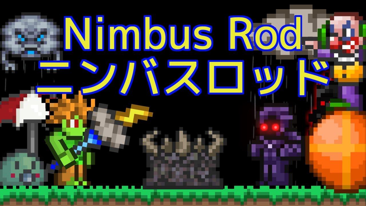 how to make a nimbus rod
