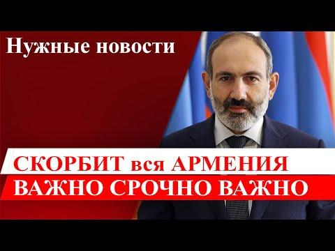 Чего избегает Армения - СКОРБЬ В АРМЕНИИ СЕГОДНЯ