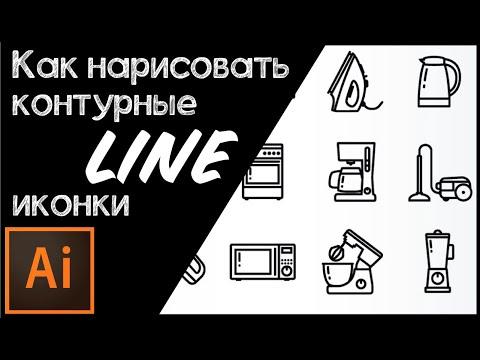 Как рисовать контурные иконки