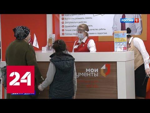 В Москве заработали МФЦ и каршеринг: что откроется дальше? - Россия 24