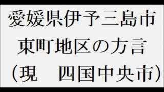 愛媛県 伊予三島市の方言 しー5 東町地区(現 四国中央市)
