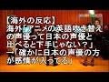 【海外の反応】 海外「アニメの英語吹き替えの声優って日本の声優と比べると下手じゃない?」→「確かに日本の声優の方が感情が入ってる」