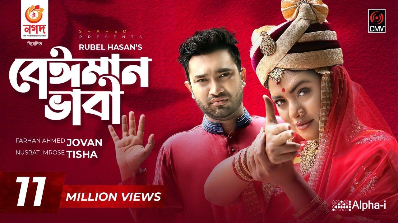Beiman Bhabi | বেঈমান ভাবী | Bangla Natok | Jovan | Nusrat Imrose Tisha | New Bangla Natok 2021