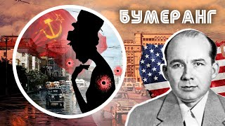 Секретная операция советских спецслужб 1959 года. Засекреченная любовь