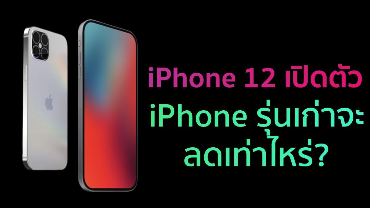 iPhone 12 เปิดตัว iPhone รุ่นเก่าๆจะลดราคาเท่าไหร่?