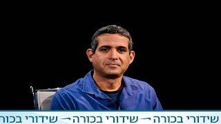 חוצה ישראל עם קובי מידן - אסף ענברי
