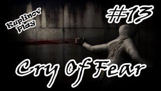 Cry of Fear Прохождение ► Чудесный лес ► #13