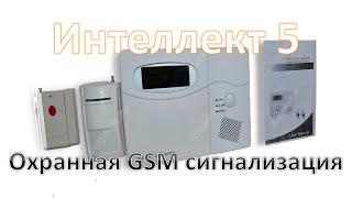 GSM сигнализация Интеллект 5(GSM сигнализация Интеллект 5 купить http://roadhistory.ru/intellekt5 GSM сигнализация Интеллект 5 предназначена для охраны..., 2014-09-24T14:15:02.000Z)