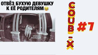 COUB 7 Best Cube Best Coub Приколы Февраль 2020 Январь Best Fails Funny Extra Coub