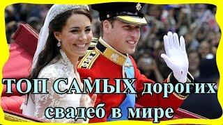 ТОП 10 САМЫХ богатых свадеб в мире