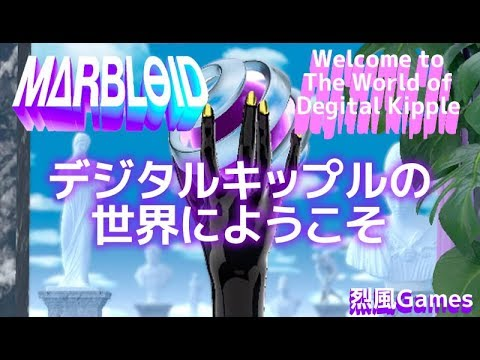 【MARBLOID】デジタルキップルの世界にようこそ