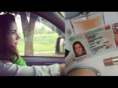 Я - водитель: автошкола, сдача экзаменов в ГАИ с первого раза. Мой опыт.