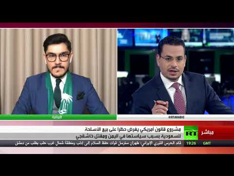 طرح مشروع قانون أمريكي لمعاقبة السعودية - تعليق أمجد طه  - نشر قبل 6 ساعة