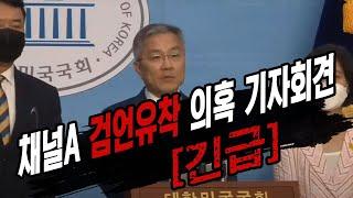 [긴급]최강욱 의원, 채널A 검언유착 의혹 긴급기자회견. 윤석렬 직권남용 좌시하지 않겠다