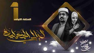 مسلسل ليالي الجحملية    فهد القرني سالي حمادة عامر البوصي صلاح الاخفش و آخرون   الحلقة 1