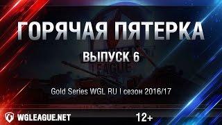 Горячая пятёрка WGL RU: сезон I 2016/17. Выпуск 6: батчат и тяж играют в догонялки!