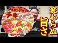 【新商品】3種のチキン入り⁉チキンラーメンが凄かった!!!