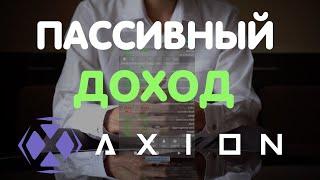 Обзор проекта Axion Network: Отличный пассивный заработок!