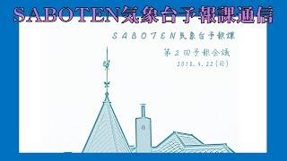 平日毎日更新の【気象専門STREAM.】新動画「SABOTEN気象台予報課...