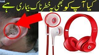 5 Terrible Disadvantages of using Earphones and Headphones | Mobile Handfree ke Nuksan 2018