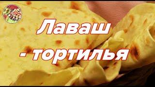 Тонкий кукурузный лаваш - тортилья. Просто! Вкусно! Недорого!