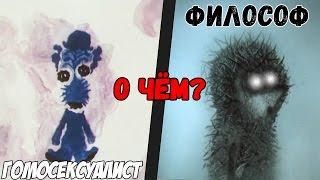 СКРЫТЫЙ СМЫСЛ мультиков Голубой Щенок и Ёжик в Тум...