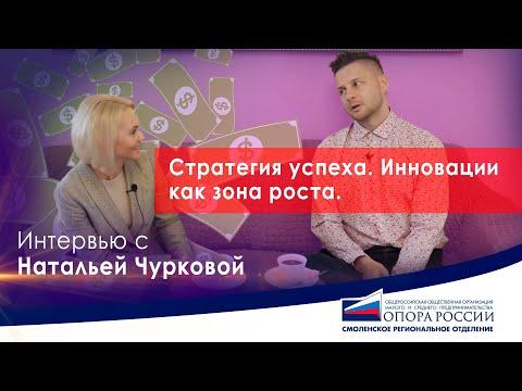 Опора России. Интервью с Натальей Чурковой. Стратегия успеха. Инновации как зона роста.