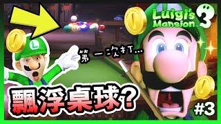 【路易吉洋樓3】會飄浮的桌球...你打過嗎?!😱「肚腩」都可以用來攻擊?Luigi's Mansion 3 (中文CC字幕)#3
