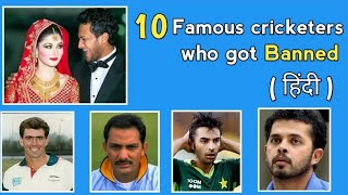 10 famous cricketers जिन्हें किसी ना किसी कारण Ban किया गया था।। cricketers who got banned