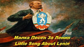 Малка Песен За Ленин - Little Song About Lenin (Bulgarian communist song)
