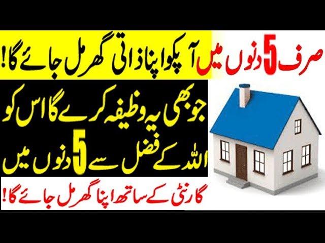 Zati Ghar kay Hasool Ka Wazifa | Zati Ghar Ka Wazifa | Dua for buying a house | Ghar Milne Ka Wazifa