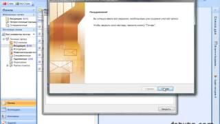 Как настроить Microsoft Office Outlook?(В данном видео-уроке будет показано, как настроить получение писем с почты используя программу Microsoft Office..., 2013-02-25T11:40:38.000Z)