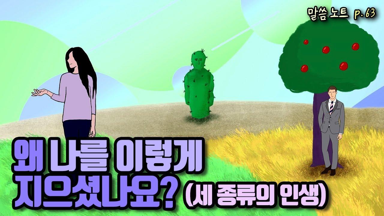 왜 나를 이렇게 지으셨나요? (세 종류의 인생) | 김민석목사